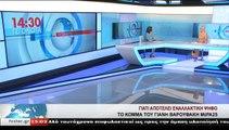 Η υποψήφια βουλευτής ΜέΡΑ25 ΦΘΙΩΤΙΔΑΣ,Α.ΚΟΥΚΟΥΒΕΤΣΟΥ, στο STAR Κεντρικής Ελλάδας
