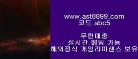 추가된내용 토토    https://www.https://ast8899.com 코드 : ABC9    토토|토토사이트|토토사이트|온라인토토|마이다스토토  실제토토 --  https://www.ast8899.com ☆ 코드>>ABC9 -- 실제토토 - 해외토토   해외토토- ( ∑【 ast8899.com ☆ 코드>>ABC9 ☆ 】∑) - 실제토토사이트 파워볼사이트 라이브스코어    토토사이트- ( 【¥ https://www.ast8899.com ☆ 코드>