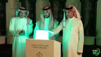 تعرف على اللاعبين الذي تم اختيارهم لبرنامج الابتعاث السعودي لتطوير المواهب