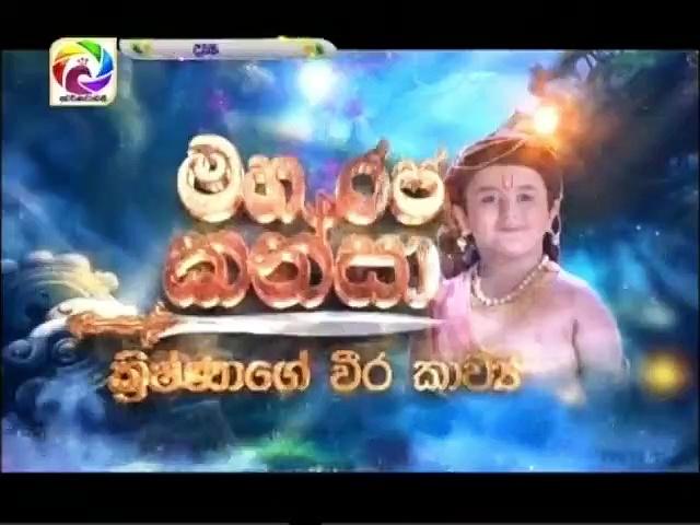 Maharja Kansa (313) -28-06-2019 Thumbnail