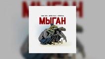 Саша Скул - МЫГАН (official audio)