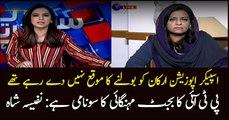 PTI's budget is a tsunami of inflation: Nafeesa Shah