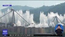 [이 시각 세계] '붕괴 참사' 이탈리아 제노바 다리 폭파·철거