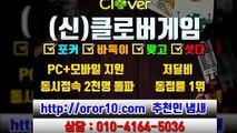 크로버게임 oror10.com 바둑이사이트할만한곳