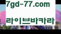 【바카라사이트】【7gd-77.com 】✅온라인바카라사이트ʕ→ᴥ←ʔ 온라인카지노사이트⌘ 바카라사이트⌘ 카지노사이트✄ 실시간바카라사이트⌘ 실시간카지노사이트 †라이브카지노ʕ→ᴥ←ʔ라이브바카라바카라사이트추천- ( Ε禁【 7gd-77 。CoM 】銅) -바카라사이트추천 인터넷바카라사이트 온라인바카라사이트추천 온라인카지노사이트추천 인터넷카지노사이트추천【바카라사이트】【7gd-77.com 】✅온라인바카라사이트ʕ→ᴥ←ʔ 온라인카지노사이트⌘ 바카라사이트⌘ 카지노사이