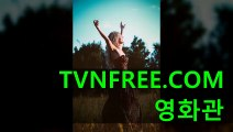 gfh 티비앤프리 예능다시보기  미드다시보기↗※↘※↗TVNFREE .COM↗※↘※↗일드무료보기 tv다시보기사이트