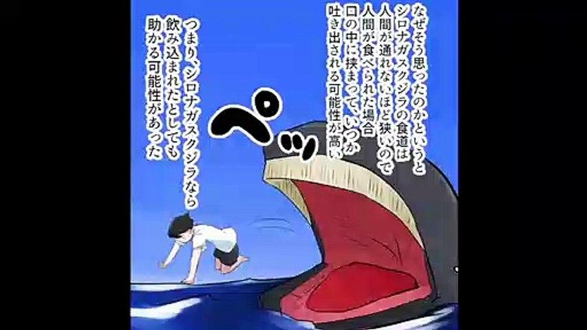【漫画】クジラに飲み込まれたらどうなるのか?【マンガ動画】