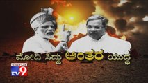 'Modi Siddu Antara Yudha' : Congress Leader Siddaramaiah Compares BJP To East India Company