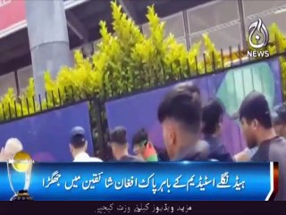 PAKvAFG : Fans fight out sides the ground