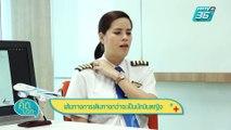 คิดบวก | เส้นทางกว่าจะเป็นนักบินหญิง (2/2)