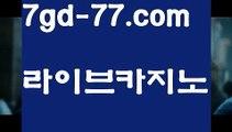 【마이다스카지노】【7gd-77.com 】✅온라인바카라사이트ʕ→ᴥ←ʔ 온라인카지노사이트⌘ 바카라사이트⌘ 카지노사이트✄ 실시간바카라사이트⌘ 실시간카지노사이트 †라이브카지노ʕ→ᴥ←ʔ라이브바카라⤵바카라사이트추천- ( Ε禁【 7gd-77 。CoM 】銅) -바카라사이트추천 인터넷바카라사이트 온라인바카라사이트추천 온라인카지노사이트추천 인터넷카지노사이트추천⤵【마이다스카지노】【7gd-77.com 】✅온라인바카라사이트ʕ→ᴥ←ʔ 온라인카지노사이트⌘ 바카라사이트⌘ 카지노사이