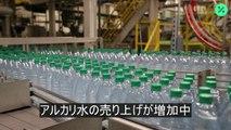 アルカリ水の人気上昇