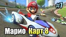 Mario Kart 8 Deluxe 2 #7 —  Кубок Панциря {Switch} прохождение часть 7