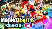 Mario Kart 8 Deluxe 2 #12 —  Кубок Колокольчика {Switch} прохождение часть 12