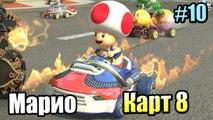 Mario Kart 8 Deluxe 2 #10 —  Кубок Молнии {Switch} прохождение часть 10