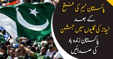 Fans over the moon as Pakistan beat Afghanistan