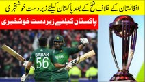 Cricket World Cup 2019 - Pakistani Team Happy News After Win Pak vs Afg