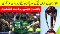 Cricket World Cup 2019 - Pakistani Team Happy News After Win Pak vs Afg