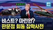 [엠빅뉴스] 판문점에서의 '세기의 만남'..북미 회동을 지켜보며 궁금해 할 수 있는 몇 가지 사실들