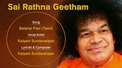 Balani Pani - Sai Bhajan ¦ Devotional Songs ¦ Sai Rathna Geetham