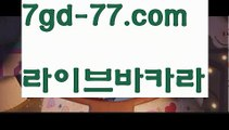 【카지노사이트】【7gd-77.com 】✅온라인바카라사이트ʕ→ᴥ←ʔ 온라인카지노사이트⌘ 바카라사이트⌘ 카지노사이트✄ 실시간바카라사이트⌘ 실시간카지노사이트 †라이브카지노ʕ→ᴥ←ʔ라이브바카라바카라사이트추천- ( Ε禁【 7gd-77 。CoM 】銅) -바카라사이트추천 인터넷바카라사이트 온라인바카라사이트추천 온라인카지노사이트추천 인터넷카지노사이트추천【카지노사이트】【7gd-77.com 】✅온라인바카라사이트ʕ→ᴥ←ʔ 온라인카지노사이트⌘ 바카라사이트⌘ 카지노사이
