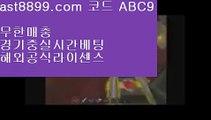 해외야구분석↪  ast8899.com ▶ 코드: ABC9 ◀  사설토토⤴스포츠토토하는법⤴토트넘경기⤴해외야구순위⤴해외실시간라이브토트넘스쿼드‼  ast8899.com ▶ 코드: ABC9 ◀  스포츠중계티비⁉손흥민stats⁉라이센스정식사이트⁉슈퍼맨tv⁉토트넘손흥민먹튀폴리스⬇  ast8899.com ▶ 코드: ABC9 ◀  메이저놀이터⬇손흥민종교아프리카야구중계권⚛  ast8899.com ▶ 코드: ABC9 ◀  류현진실시간인터넷중계⚛리버풀명경기류현진경기시간✡