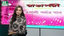 Rupali Pardar Gan | EP 419 | রুপালি পর্দার গান