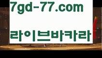 카지노사이트쿠폰 - ( →【♂http://7gd-77.com ♂】←) -오리엔탈카지노 (^※♂【http://7gd-77.com】♂※^)마이다스카지노 (^※♂【http://7gd-77.com】♂※^)바카라사이트(^※♂【http://7gd-77.com】♂※^) 우리카지노 ᙢ온라인바카라 카지노사이트 마이다스카지노 인터넷카지노 카지노사이트추천 카지노사이트주소 바카라사이트 【鷺 http://7gd-77.com 鷺】 카지노사이트주소 【鷺 http://7gd-77.