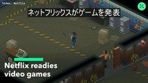 ネットフリックス:新ビデオゲームを発表