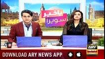 Bakhabar Savera with Shafaat Ali and Madiha Naqvi - 1st - July - 2019