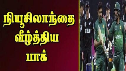 நியூசிலாந்தை வீழ்த்திய பாக்., | World Cup 2019 | Pakistan vs Newzealand | Cricket