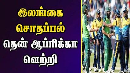 இலங்கை சொதப்பல்:தென் ஆப்ரிக்கா வெற்றி | World Cup 2019 | South Africa vs Sri Lanka