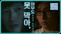 [드라마 모먼트/검법남녀 시즌2] 못 막아, 아무도 | 유전자 조작사건