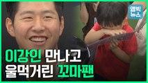 [엠빅뉴스] '골든보이' 이강인 등장에 인천이 들썩...월드컵 이후 몸값 급상승 '세계 유망주 11위