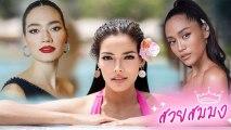 สวยเลอค่าสมตำแหน่ง Miss Universe Thailand 20