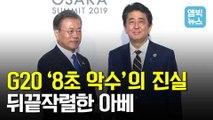 [엠빅뉴스] 자유무역 외치더니 경제보복?..반도체 수출규제 카드 꺼낸 아베