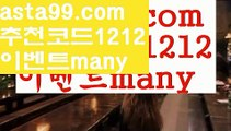 【농구】꧁⍤⃝꧂【 asta99.com】 ᗔ【추천코드1212】ᗕ✄카지노후기【asta99.com 추천인1212】카지노후기✅카지노사이트♀바카라사이트✅ 온라인카지노사이트♀온라인바카라사이트✅실시간카지노사이트∬실시간바카라사이트ᘩ 라이브카지노ᘩ 라이브바카라ᘩ 【농구】꧁⍤⃝꧂【 asta99.com】 ᗔ【추천코드1212】ᗕ✄