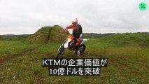 バイクのKTM:企業価値が10億ドルに