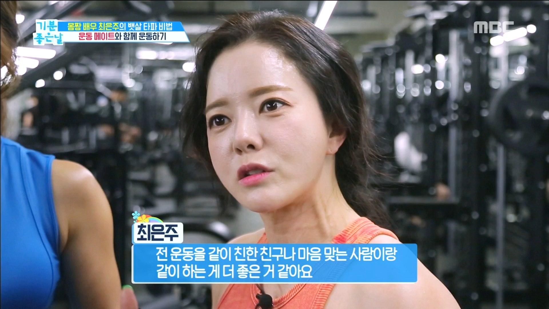 [HEALTH] Choi Eun-joo's daily exercise routine,기분 좋은 날20190702
