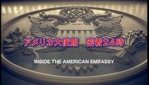 BS世界のドキュメンタリー「アメリカ大使館 密着24時」20190628