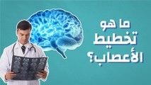 ما هو تخطيط الاعصاب؟