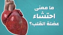 ما معنى احتشاء عضلة القلب؟
