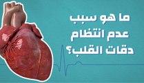 ما هو سبب عدم انتظام دقات القلب؟