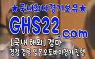 국내경마사이트 GHS22 . 시오엠 ミన 국내경마