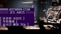 축구핸디캡❃단폴가능 ast8899.com 추천인 abc5❃축구핸디캡