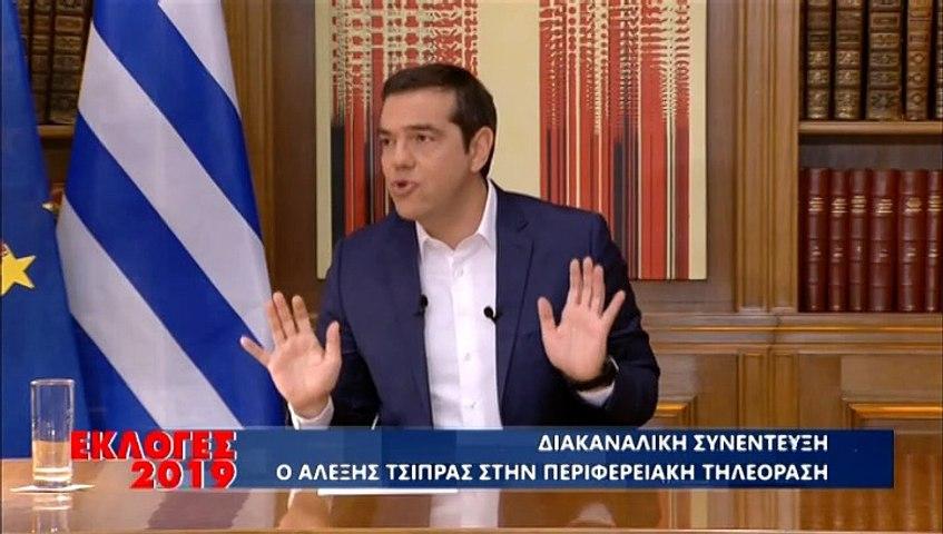 Διακαναλική συνέντευξη του Αλέξη Τσίπρα σε τηλεοπτικούς σταθμούς της περιφέρειας
