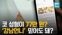 [엠빅뉴스] '얼굴 공개 + 후기 작성'이 할인의 조건?...성형 앱 믿었다가 병원 가면 다른 말 듣는다는데...