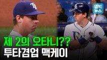 [엠빅뉴스] MLB 데뷔전 '완벽투구' 선보인 '투타겸업' 신인 맥케이..과연 '제 2의 오타니'가 될 것인가??