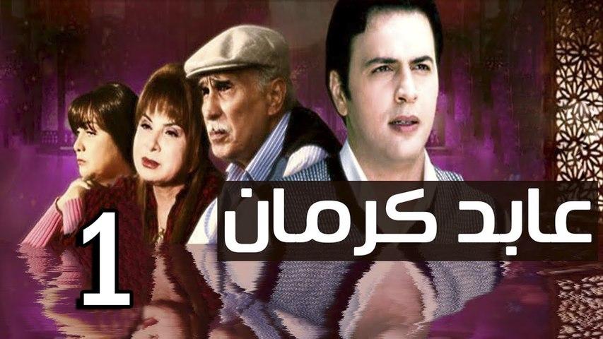 3abed karman EP 1 - مسلسل عابد كارمان الحلقة الاولي