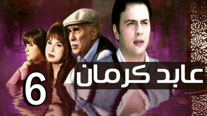 3abed karman EP 6 - مسلسل عابد كارمان الحلقة السادسة